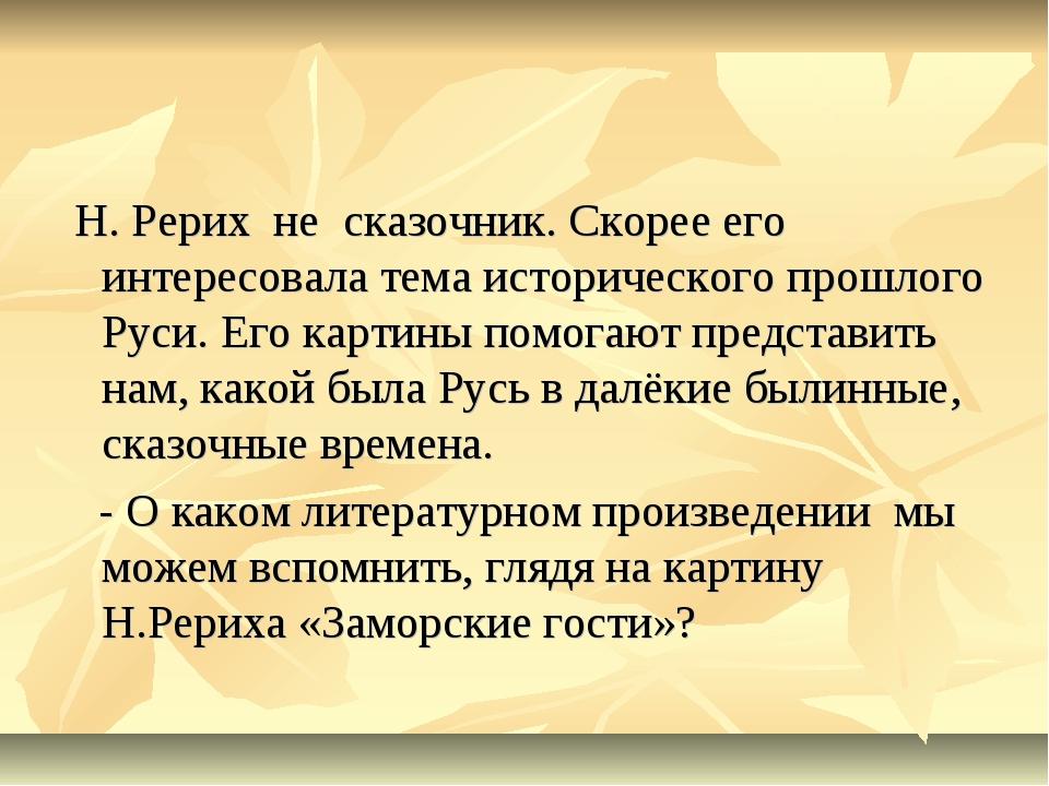 Н. Рерих не сказочник. Скорее его интересовала тема исторического прошлого Р...