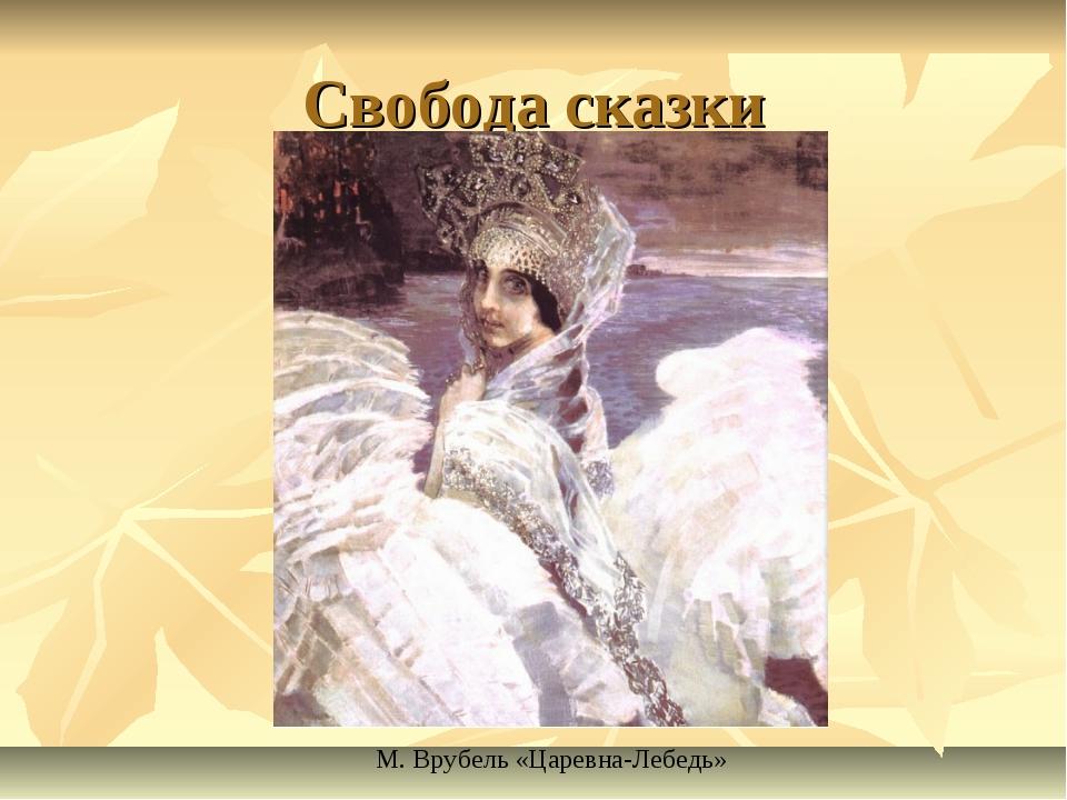 Свобода сказки М. Врубель «Царевна-Лебедь»