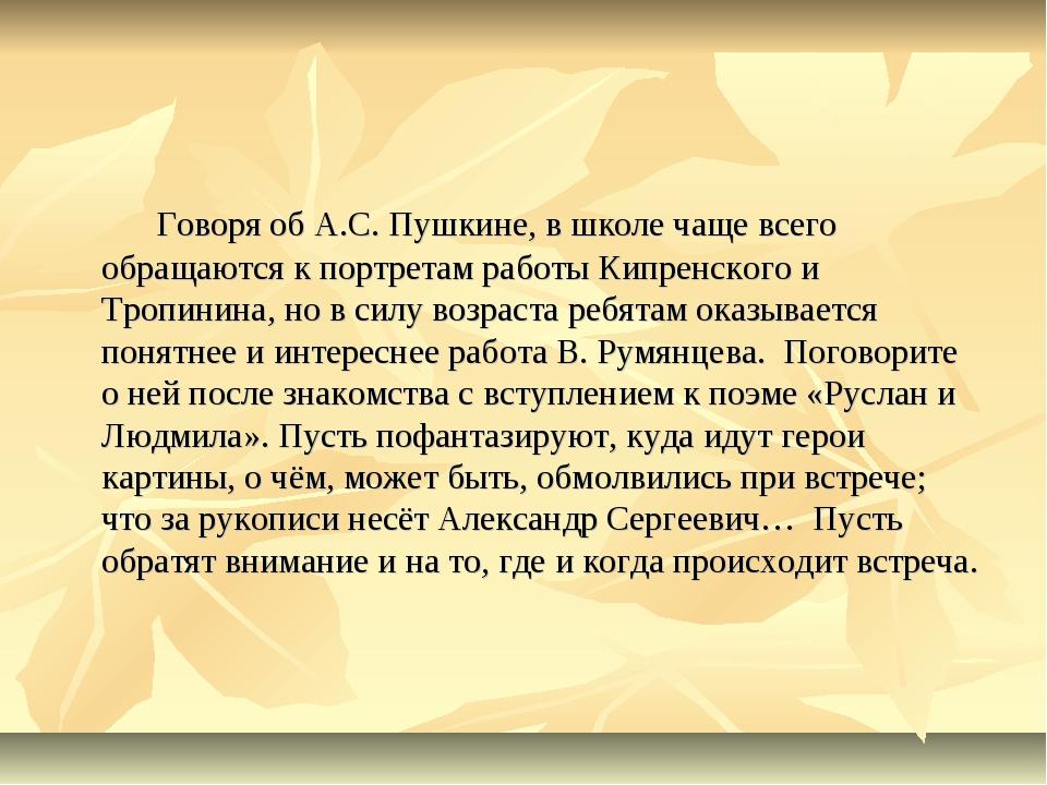 Говоря об А.С. Пушкине, в школе чаще всего обращаются к портретам работы Кип...