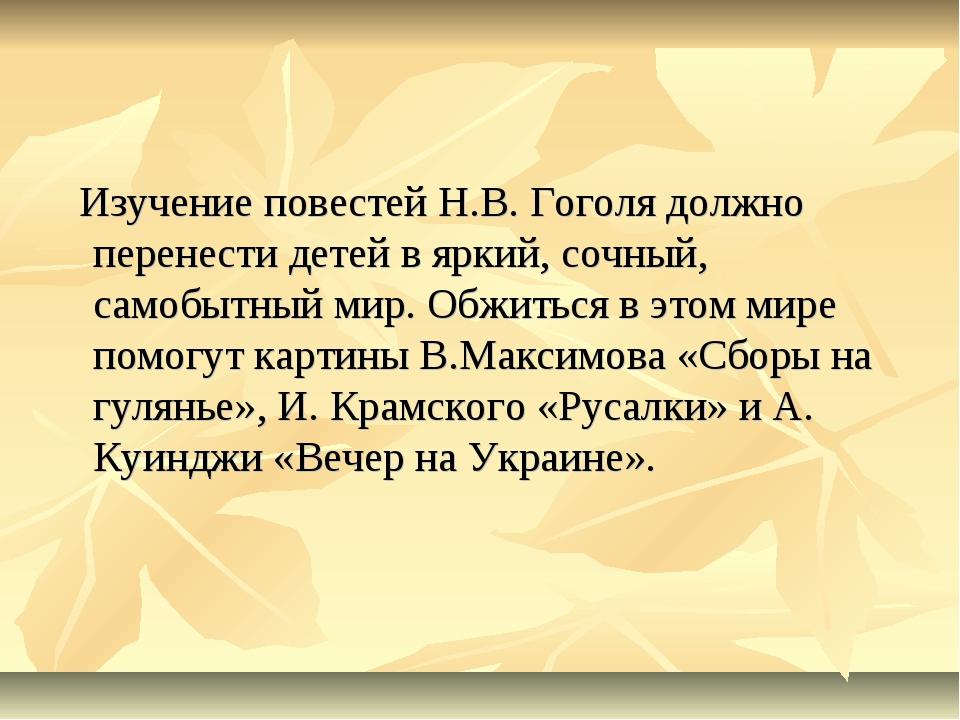 Изучение повестей Н.В. Гоголя должно перенести детей в яркий, сочный, самобы...