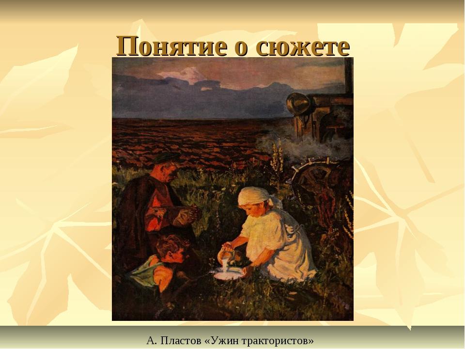 Понятие о сюжете А. Пластов «Ужин трактористов»