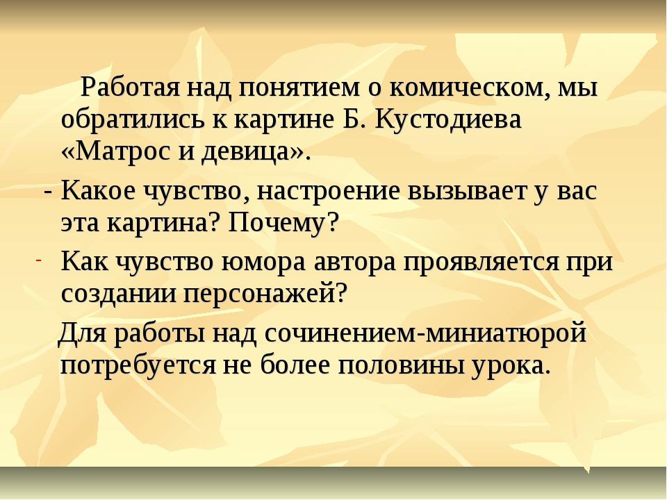 Работая над понятием о комическом, мы обратились к картине Б. Кустодиева «Ма...