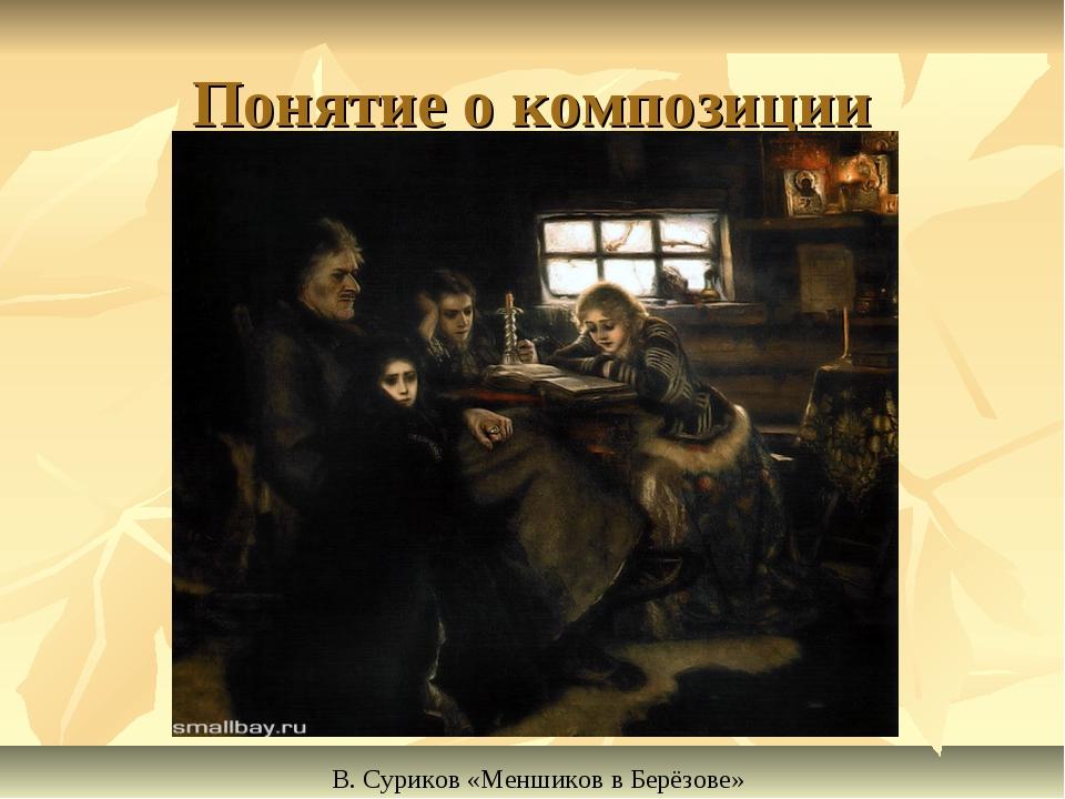 Понятие о композиции В. Суриков «Меншиков в Берёзове»