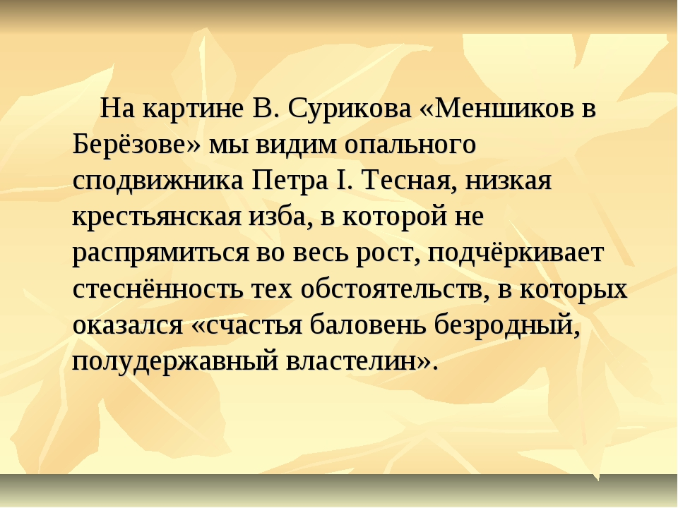На картине В. Сурикова «Меншиков в Берёзове» мы видим опального сподвижника...