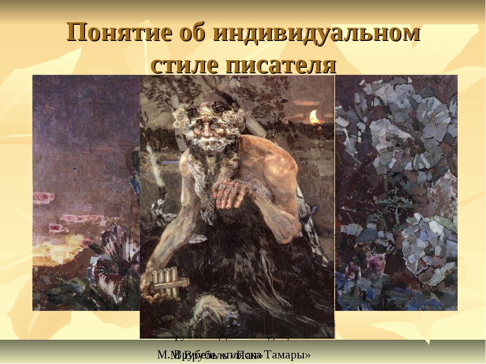 Понятие об индивидуальном стиле писателя М. Врубель «Демон сидящий» М. Врубел...