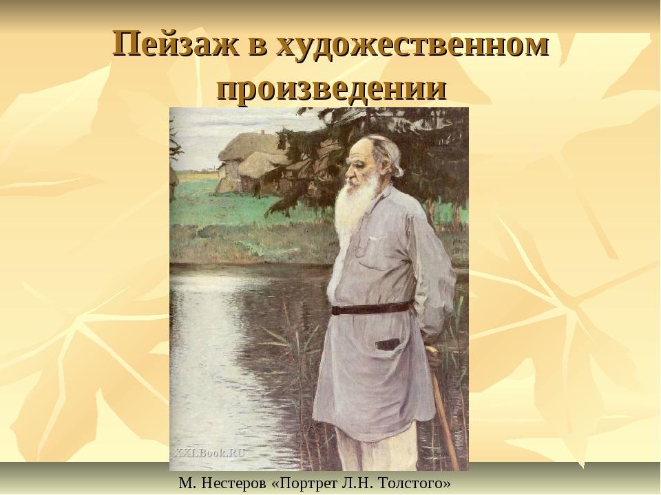 Пейзаж в художественном произведении М. Нестеров «Портрет Л.Н. Толстого»