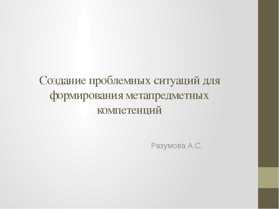 Создание проблемных ситуаций для формирования метапредметных компетенций Разу...