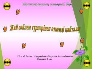 Пән мұғалімі: Наурызбаева Маусым Алтынбековна Сынып: 8 «а»