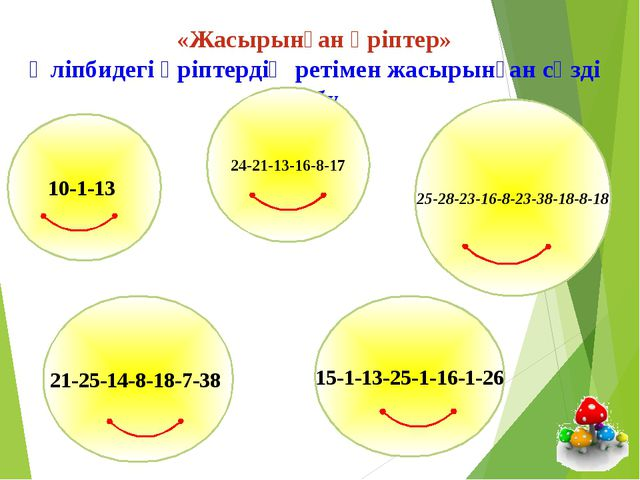 «Жасырынған әріптер» Әліпбидегі әріптердің ретімен жасырынған сөзді табу 21-2...