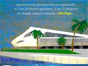 Ледовый дворец спорта «Айсберг»— фигурное катание, шорт-трек, 12000 зрителей