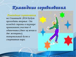 Командные соревнования Командные соревнования на Олимпиаде 2014 будут проходи