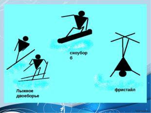 Лыжное двоеборье сноуборб фристайл