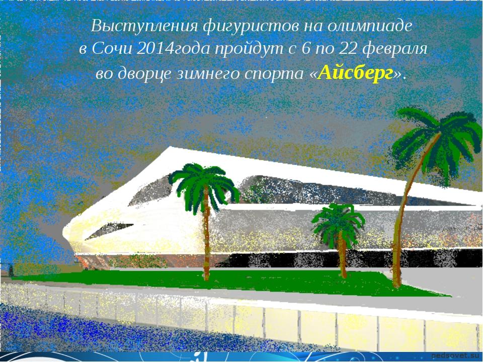 Ледовый дворец спорта «Айсберг»— фигурное катание, шорт-трек, 12000 зрителей...