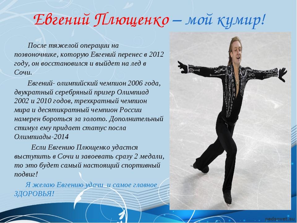 Евгений Плющенко – мой кумир! После тяжелой операции на позвоночнике, которую...