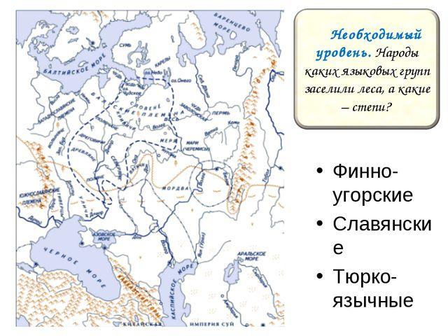Финно-угорские Славянские Тюрко-язычные
