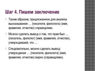 Шаг 4. Пишем заключение Таким образом, предложенное для анализа высказывание
