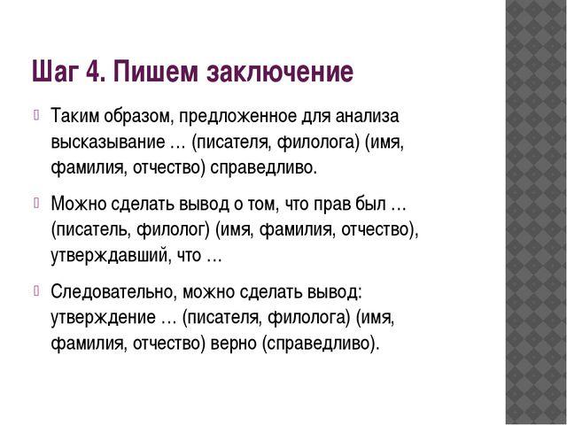 Шаг 4. Пишем заключение Таким образом, предложенное для анализа высказывание...