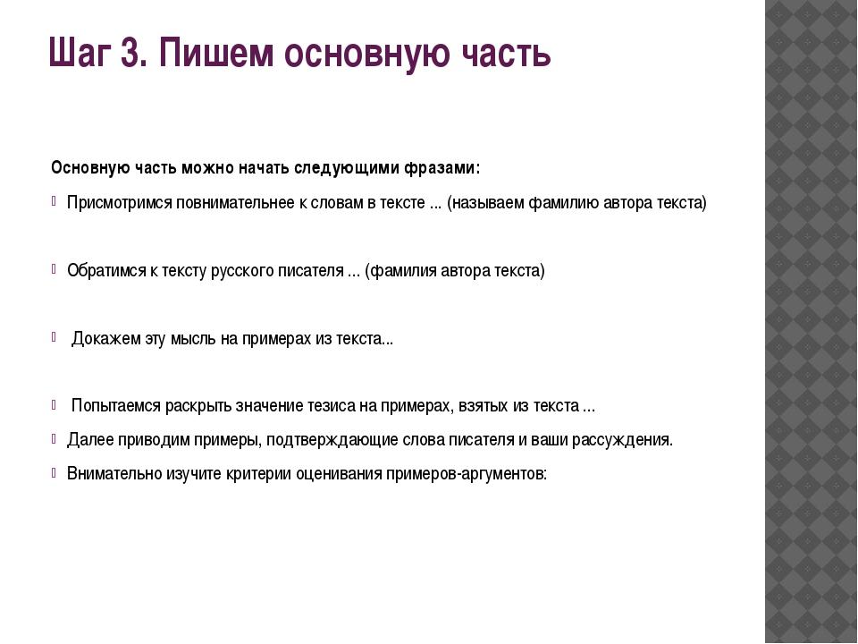 Шаг 3. Пишем основную часть Основную часть можно начать следующими фразами: П...