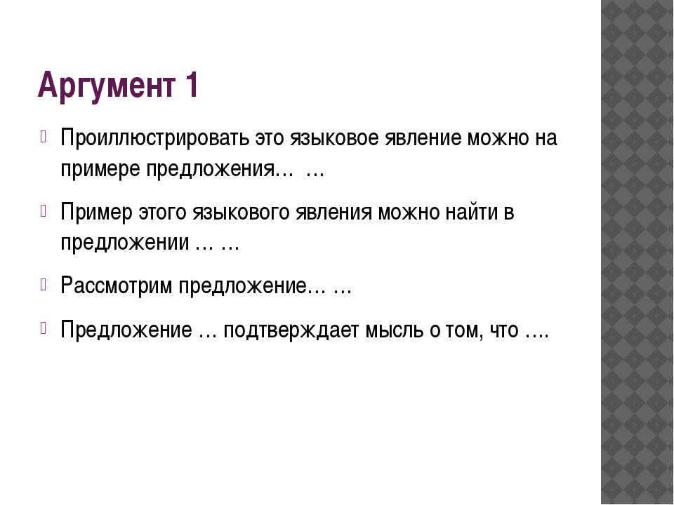 Аргумент 1 Проиллюстрировать это языковое явление можно на примере предложени...
