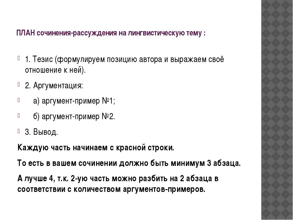 ПЛАН сочинения-рассуждения на лингвистическую тему : 1. Тезис (формулируем по...