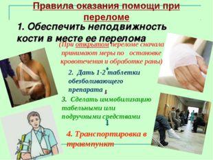 1. Обеспечить неподвижность кости в месте ее перелома (При открытом переломе