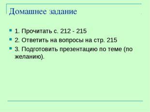 Домашнее задание 1. Прочитать с. 212 - 215 2. Ответить на вопросы на стр. 215