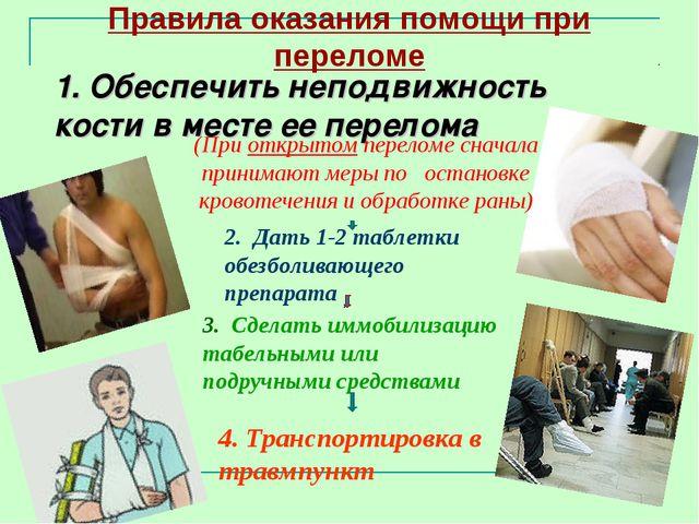 1. Обеспечить неподвижность кости в месте ее перелома (При открытом переломе...