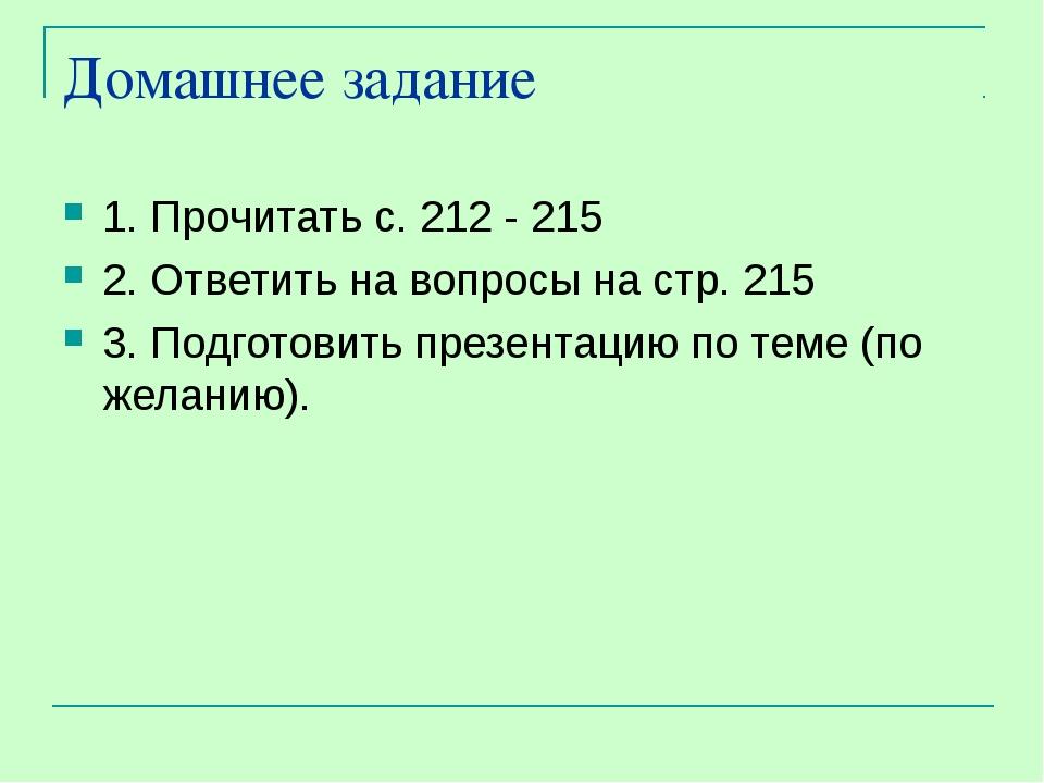 Домашнее задание 1. Прочитать с. 212 - 215 2. Ответить на вопросы на стр. 215...