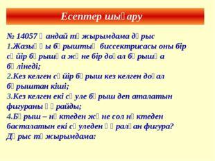 Есептер шығару № 14057 Қандай тұжырымдама дұрыс Жазыңқы бұрыштың биссектрисас
