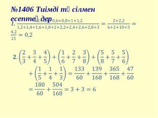 №1406 Тиімді тәсілмен есептеңдер