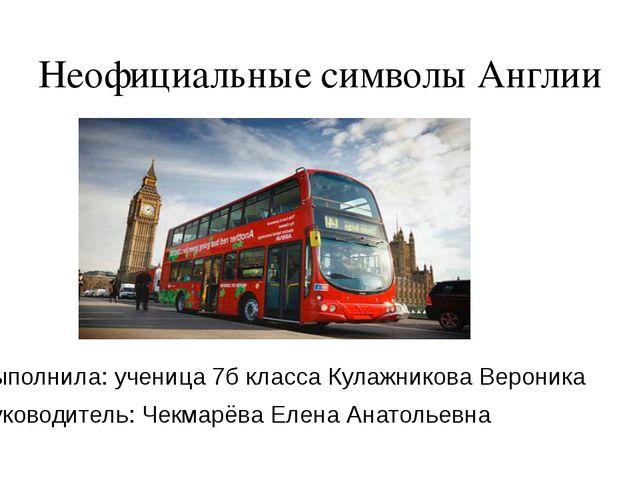 Неофициальные символы Англии Выполнила: ученица 7б класса Кулажникова Вероник...