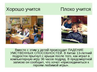 Хорошо учится Плохо учится Вместе с этим у детей происходит ПАДЕНИЕ УМСТВЕННЫ