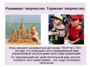 Развивает творчество Тормозит творчество Игры мешают развиваться детскому ТВО