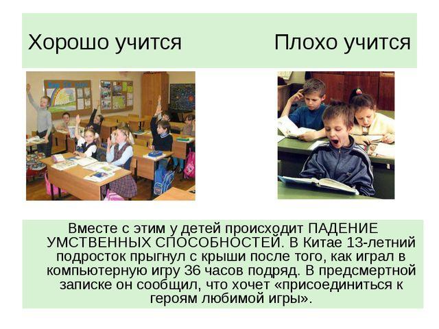 Хорошо учится Плохо учится Вместе с этим у детей происходит ПАДЕНИЕ УМСТВЕННЫ...