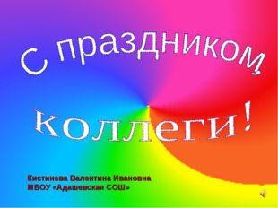 Кистинева Валентина Ивановна МБОУ «Адашевская СОШ»