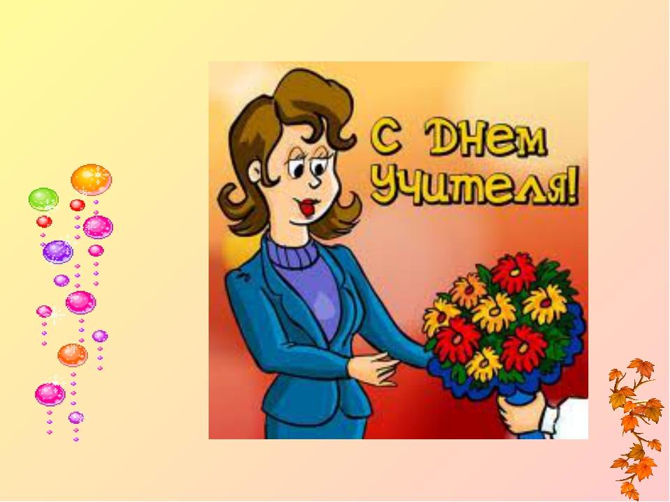 Открытки к дню учителя презентация, годик поздравление открытки