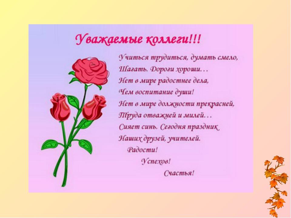 Поздравления к дню мамы коллегам