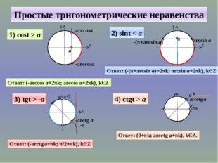 Простые тригонометрические неравенства 1) cost > а Ответ: (-arccos а+2πk; arc