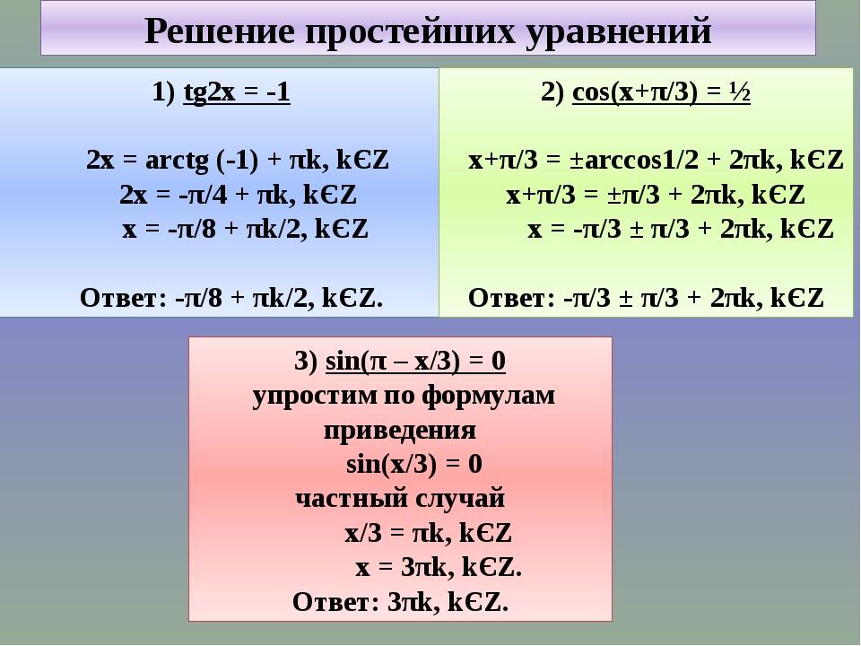 Решение простейших уравнений 1) tg2x = -1 2x = arctg (-1) + πk, kЄZ 2x = -π/4...