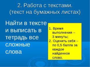 2. Работа с текстами. (текст на бумажных листах) 1. Время выполнения – 3 мину