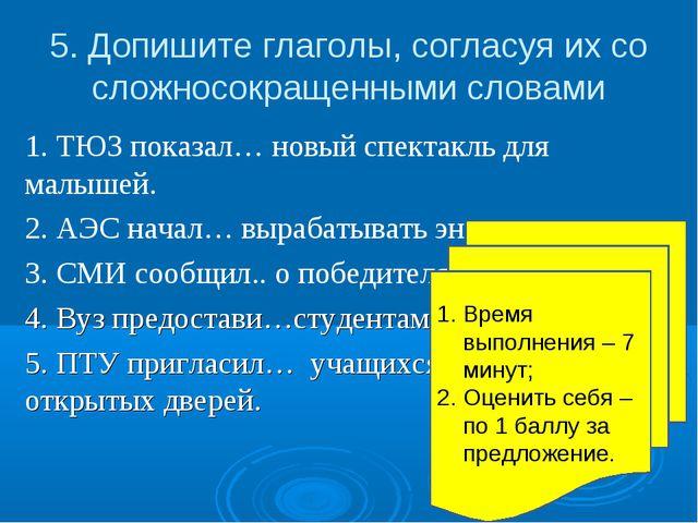 5. Допишите глаголы, согласуя их со сложносокращенными словами 1. ТЮЗ показа...