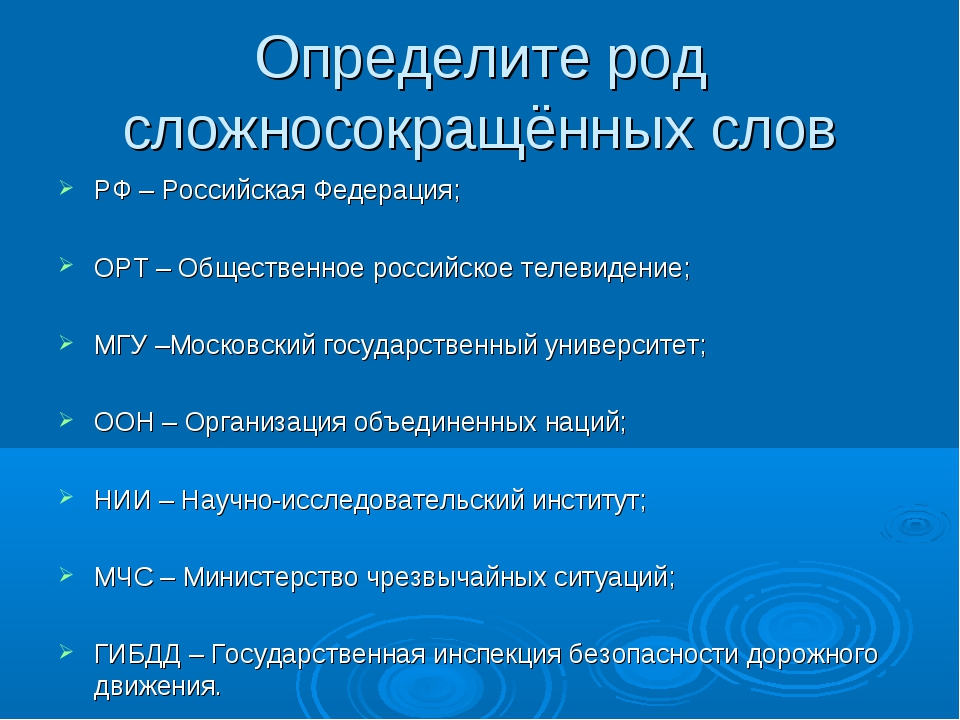 Определите род сложносокращённых слов РФ – Российская Федерация; ОРТ – Общест...