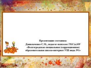 Кто, где работает? Презентацию составила Данильченко С.М., педагог-психолог Г