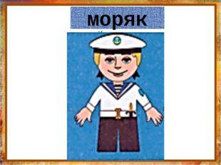 моряк http://aida.ucoz.ru