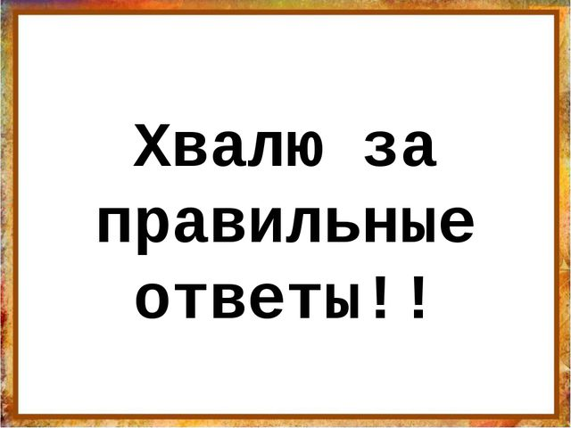 Хвалю за правильные ответы!! http://aida.ucoz.ru