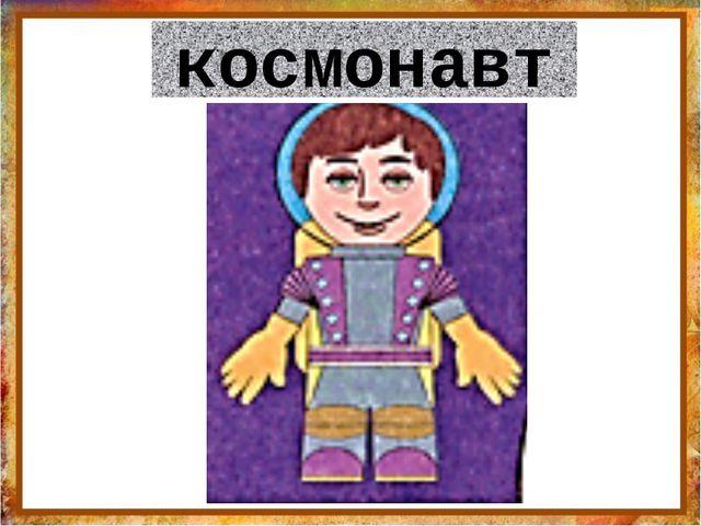 космонавт http://aida.ucoz.ru