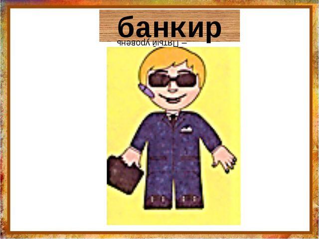 банкир http://aida.ucoz.ru