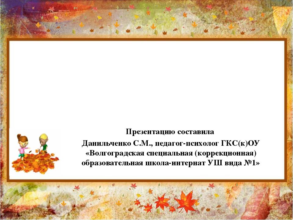 Кто, где работает? Презентацию составила Данильченко С.М., педагог-психолог Г...