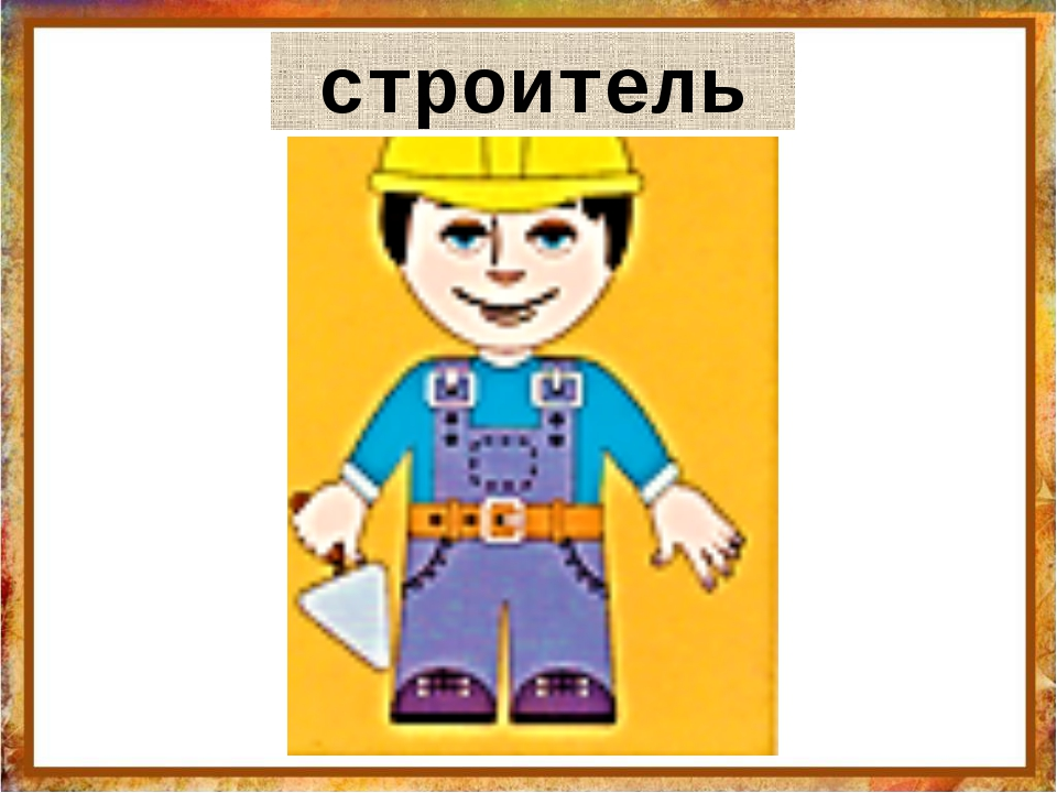 строитель http://aida.ucoz.ru