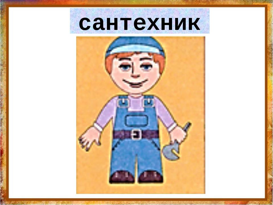 сантехник http://aida.ucoz.ru